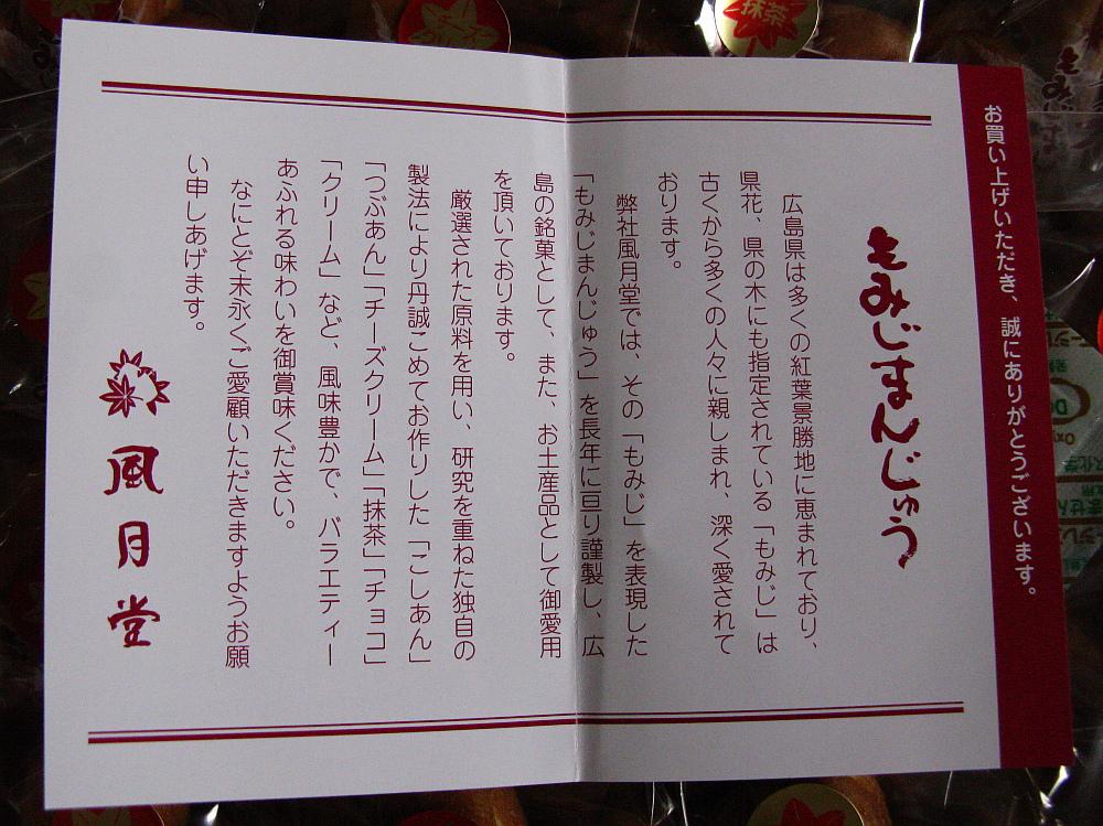 2014_09_20 呉風月堂もみじまんじゅう003