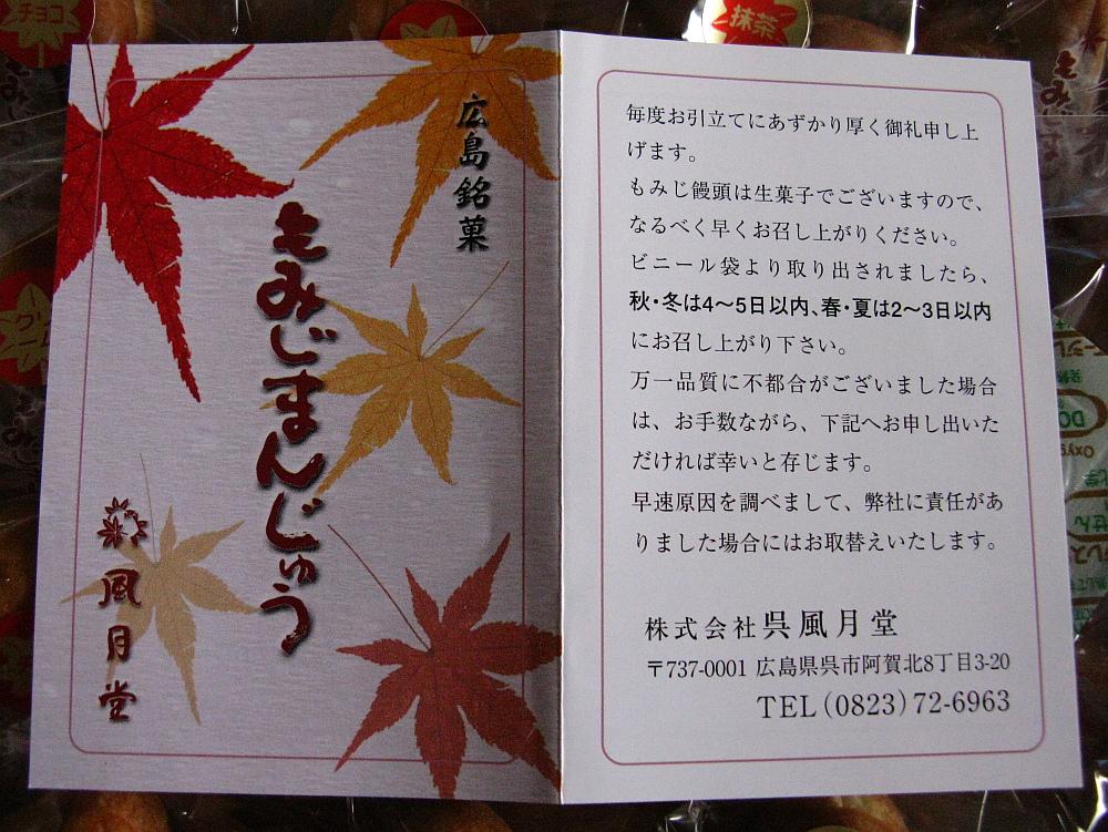 2014_09_20 呉風月堂もみじまんじゅう004