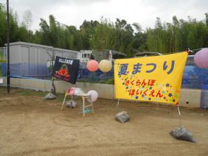 Sakuranbo2013_037