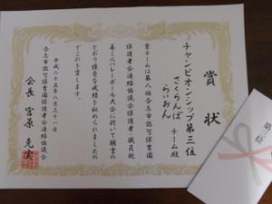 Sakuranbo2013_295