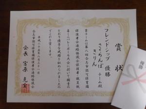 Sakuranbo2013_294