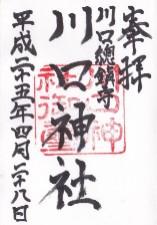 川口神社5