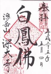 深大寺06