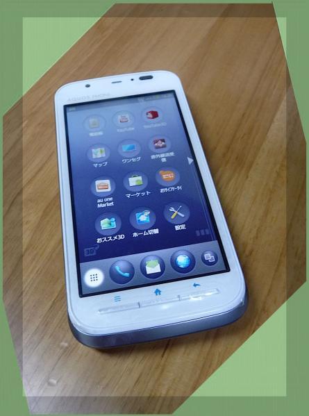 スマートフォン2011