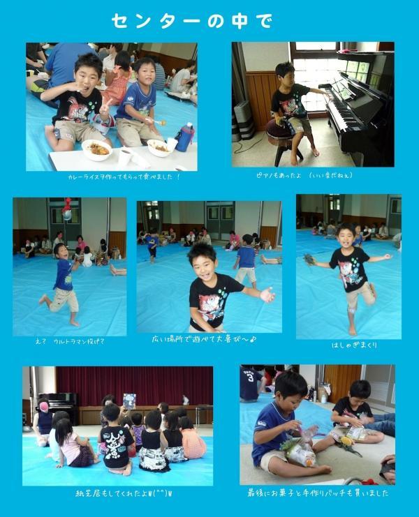 海草郡紀美野町 三尾川で遊び2011-08
