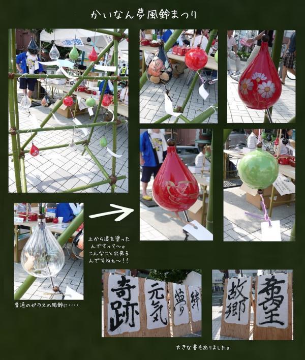498KB (1130 x 1762) かいなん夢風鈴祭り2011-021