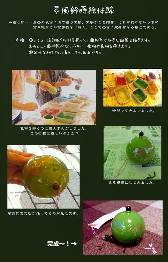 498KB (1130 x 1762) かいなん夢風鈴祭り2011-02