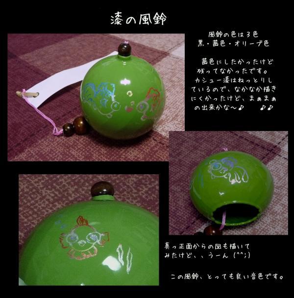 かいなん夢風鈴祭り2011-03