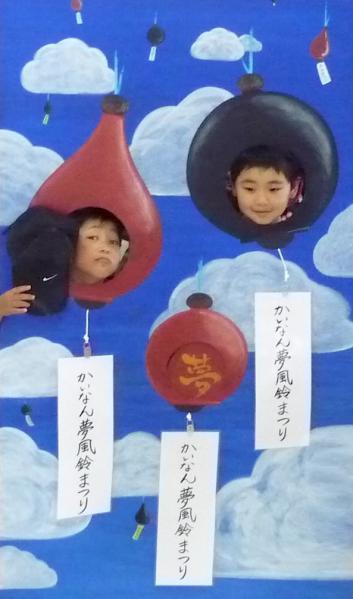 かいなん夢風鈴祭り2011-05