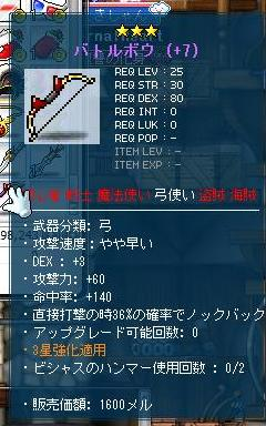 Maple120130_155712.jpg