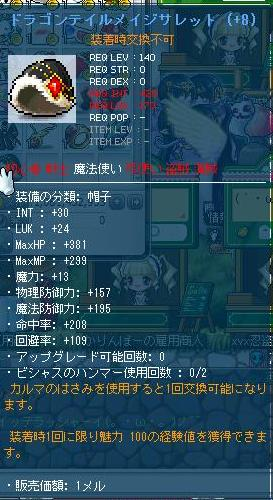 Maple120202_213653.jpg