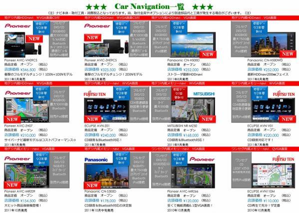 20111017カー用品価格表-1