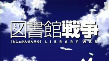 図書館戦争 (10)