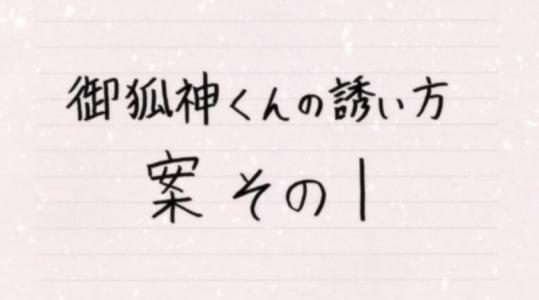 いぬぼく8(85)