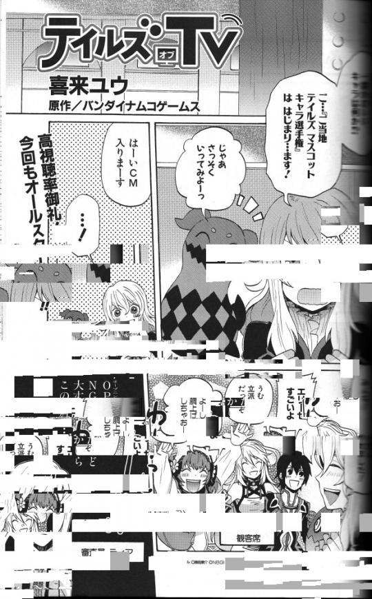 ているずまがじん (5)