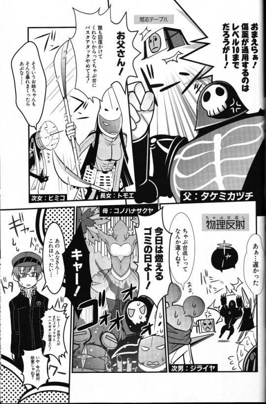 ぺるそなマガジン (8)