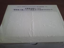 にゃんこまうす (1)