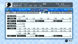 どりくら5(4)
