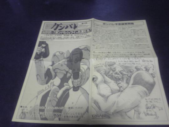 ガンパレ新聞
