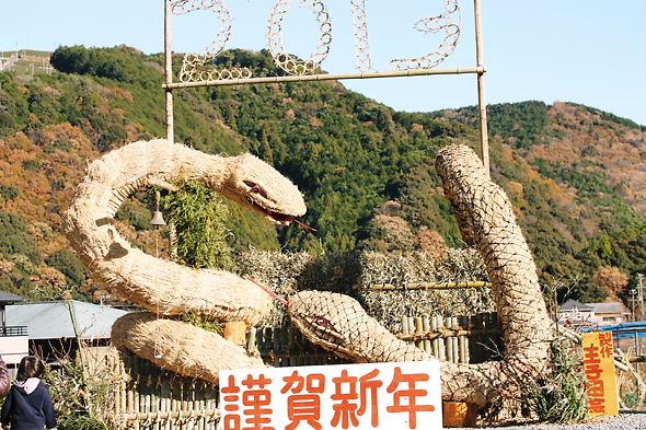 IMG_4007干支の蛇 11