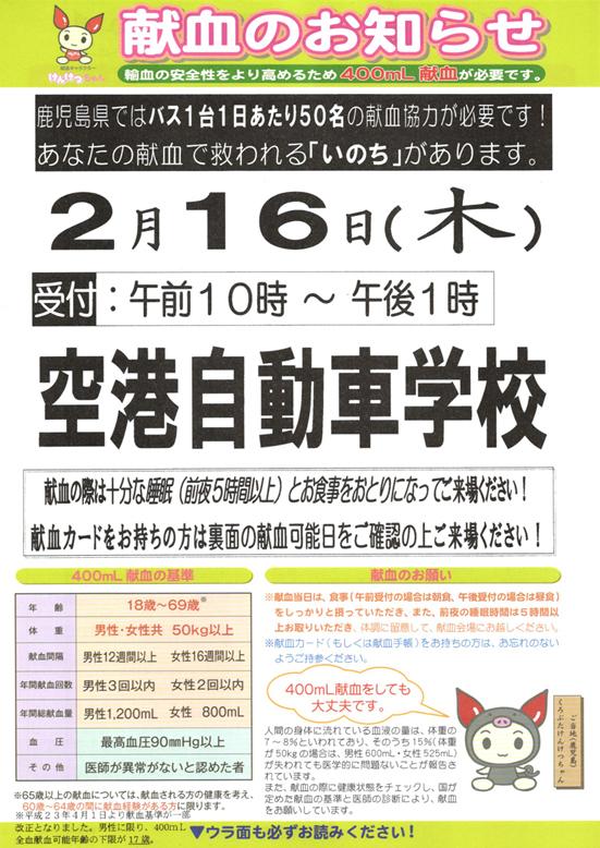 20120216献血