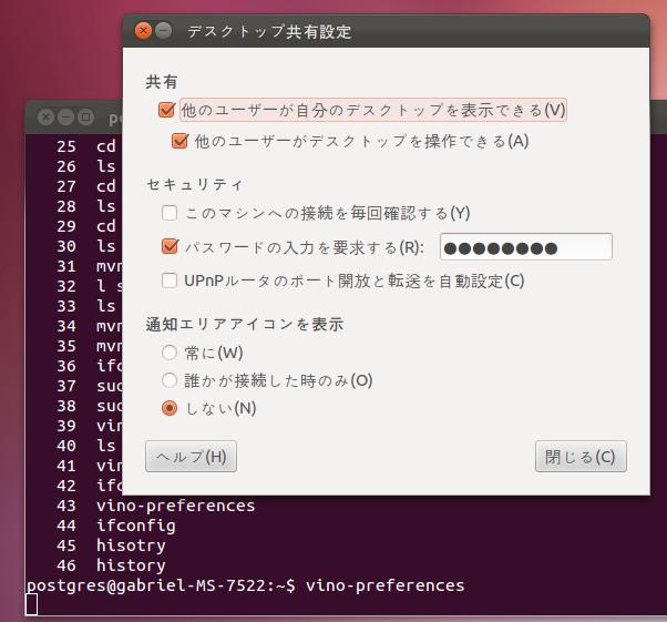 remote_disktop_vino-preferences.png