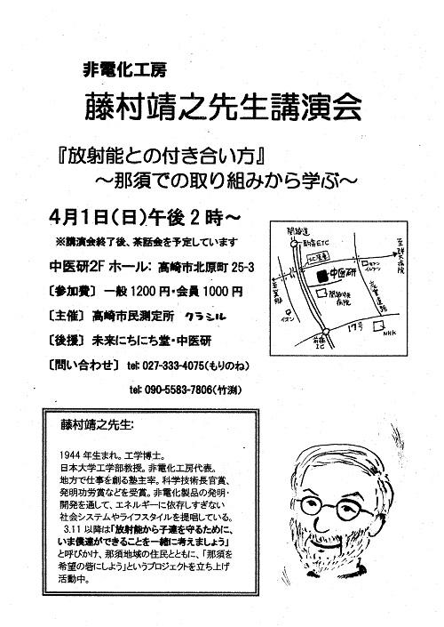 藤村靖之先生講演会