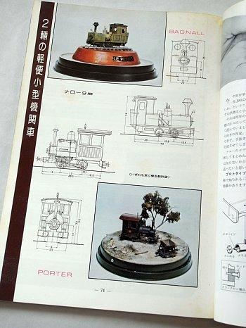 porter-bagnall_kigei77-06.jpg
