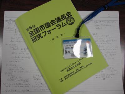 資料と名札とノート