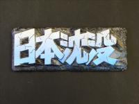 日本沈没ロゴ2