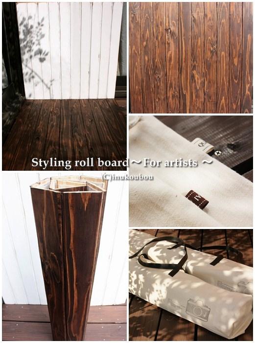 Styling_roll board brown
