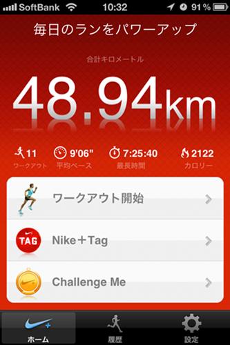 nike+GPS.png