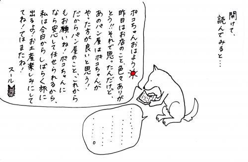 sukyansur1_00030.jpg