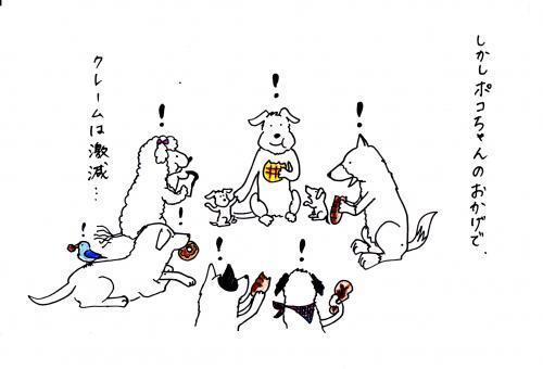 sukyansur1_0023.jpg