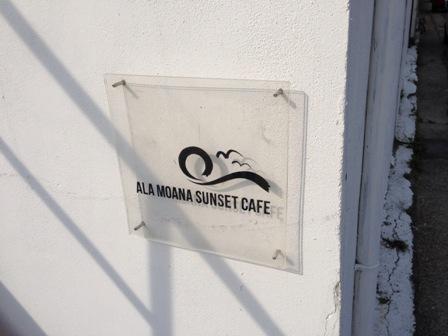 アラモアナサンセットカフェ・看板