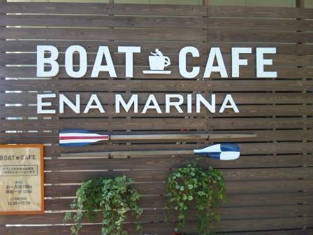 ボートカフェ看板