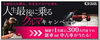 懸賞_人生最後に乗るクルマキャンペーン_カーセンサー.net