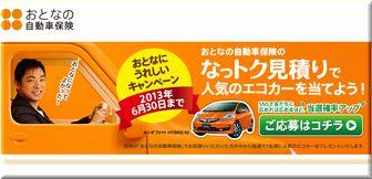 懸賞_ホンダフィットHYBRID RS_おとなの自動車保険