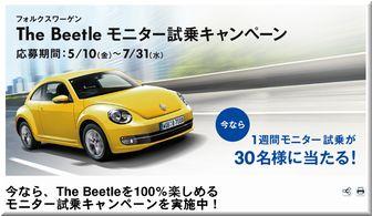 懸賞_The Beetle モニター試乗キャンペーン0510