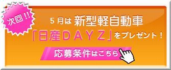 懸賞_日産DAYZ_めざましテレビ5月