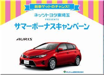 懸賞_トヨタ AURIS 150X_NACK5