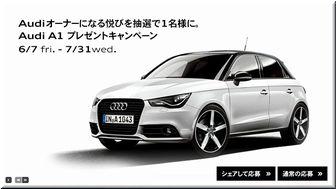 懸賞_Audi A1 Sportback Urban Style Limited_アウディ
