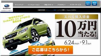 懸賞_スバル新車購入クーポン10万円分_SUBARU
