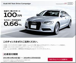 懸賞_Audi A6 100万円 購入サポート141030 1130締切