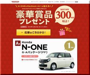 懸賞_ホンダ N-ONE_HONDA_141202