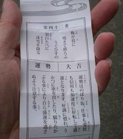鷲宮神社でのおみくじ