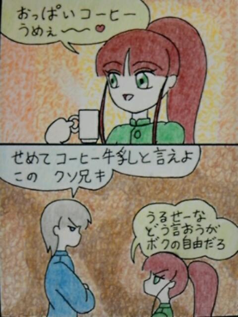 おっぱいコーヒー