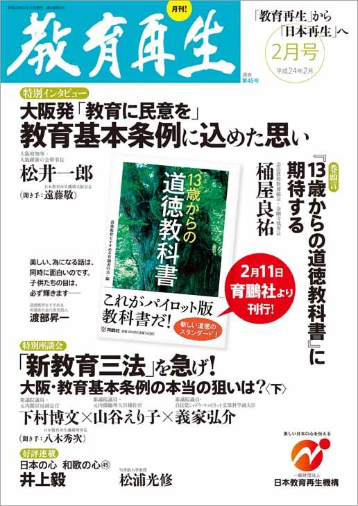 kyoiku2402.jpg