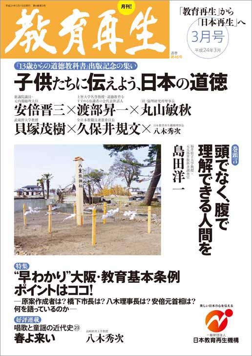 kyoiku2403.jpg