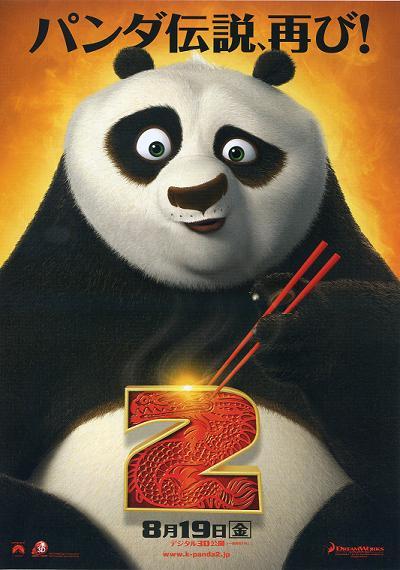 k-panda2.jpg